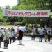 第22回三木山フォルクローレ音楽祭